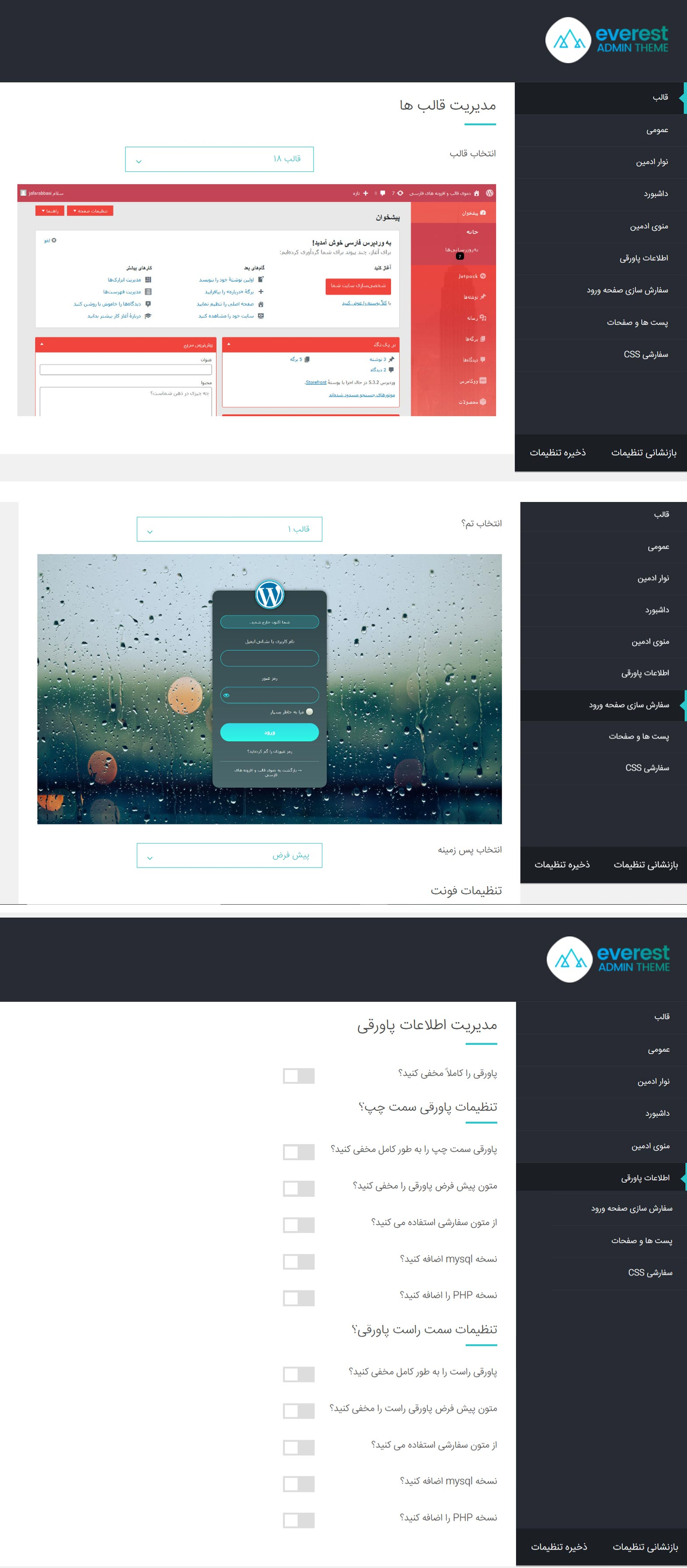 افزونه Everest Admin Theme